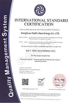 ISO9001证书2019